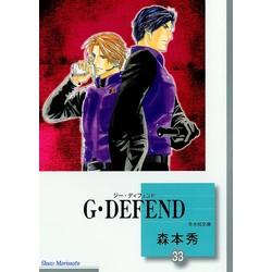 G・DEFEND(33)