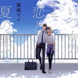 【ドラマCD】いつかの恋と夏の果て 特典ドラマCD付