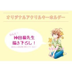 【グッズ】神田猫先生アクリルキーホルダー