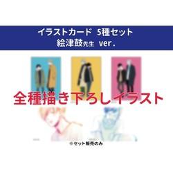 【グッズ】絵津鼓先生イラストカード全5種セット
