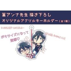 【グッズ】篁アンナ先生アクリルキーホルダー