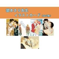 【グッズ】碧本さり先生イラストカード全5種セット