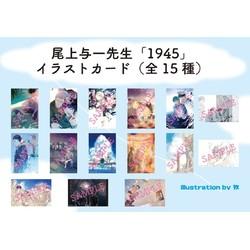 【グッズ】尾上与一先生牧先生1945シリーズイラストカード全15種セット