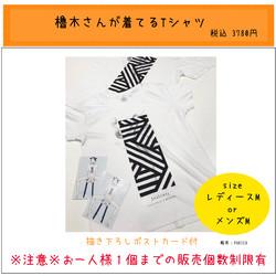 【グッズ】スカーレット・ベリ子先生「ジェラシー」櫓木さんが着てるTシャツレディースMサイズ(描き下ろしポストカード付)