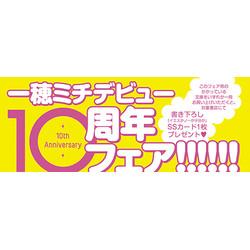 一穂ミチ先生デビュー10周年記念既刊フェア書き下ろしSSカード