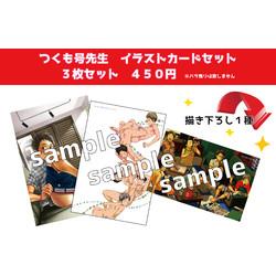 【グッズ】つくも号先生イラストカード全3種セット