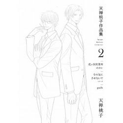 天禅桃子作品集(2)