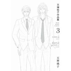 天禅桃子作品集(3)