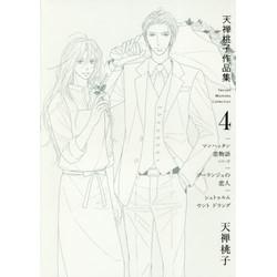 天禅桃子作品集(4)