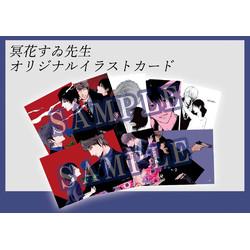 【グッズ】冥花すゐ先生イラストカード(全8種セット)