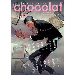 comic chocolat(17)