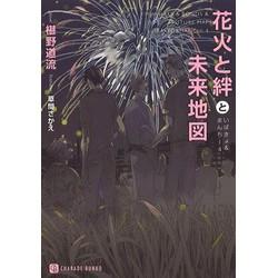 花火と絆と未来地図 ~いばきょ&まんちー~(4)