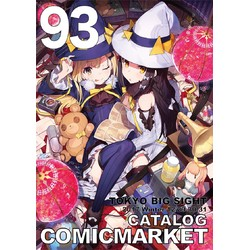 コミックマーケット93 カタログ