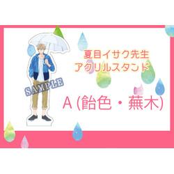 【グッズ】夏目イサク先生 アクリルスタンド A (飴色・蕪木)