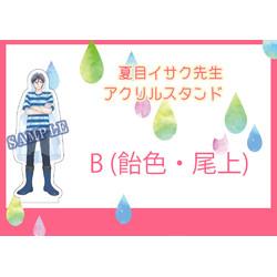 【グッズ】夏目イサク先生 アクリルスタンド B (飴色・尾上)