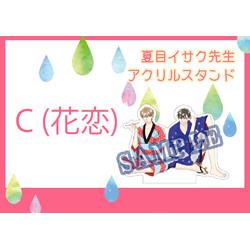 【グッズ】夏目イサク先生 アクリルスタンド C (花恋)