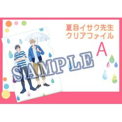 【グッズ】夏目イサク先生 クリアファイル A