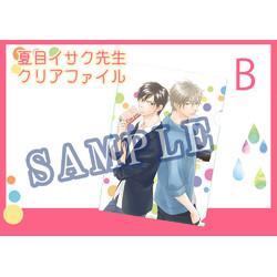 【グッズ】夏目イサク先生 クリアファイル B