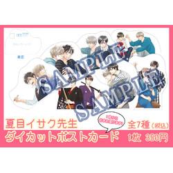 【グッズ】夏目イサク先生ダイカットポストカード(全7種セット)