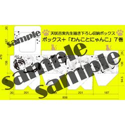 天咲吉実先生描き下ろし収納ボックス付き「わんことにゃんこ(7)」