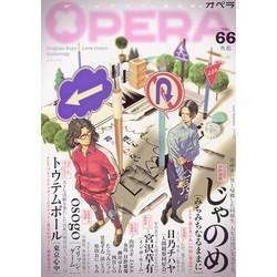 OPERA(66) 共犯