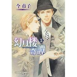 幻月楼奇譚(5)