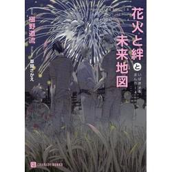 【著者サイン本】花火と絆と未来地図 ~いばきょ&まんちー~(4)