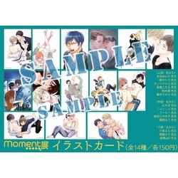【グッズ】moment展イラストカード全種セット(14枚)