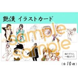 【グッズ】艶漢展 オリジナル イラストカードセット <全10種>
