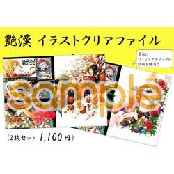 【グッズ】艶漢展 オリジナル イラストクリアファイル2枚セット
