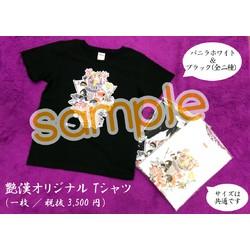 【グッズ】艶漢オリジナルTシャツ【黒】