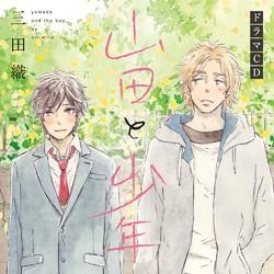 山田と少年 ※2枚組ドラマCD