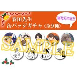 【グッズ】ドラスマス2017春田先生缶バッチ5個セット