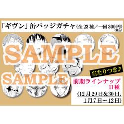 【グッズ】キヅナツキ先生「ギヴン」イラスト展缶バッヂガチャ前期(5個セット)