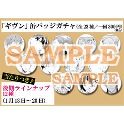 【グッズ】キヅナツキ先生「ギヴン」イラスト展缶バッヂガチャ後期(5個セット)