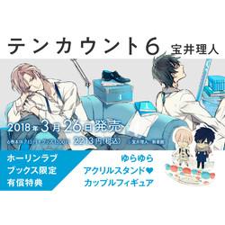 【有償特典付き】テンカウント(6)