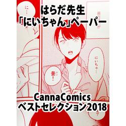 はらだ先生「にいちゃん」ペーパー【CannaComicsベストセレクション2018】