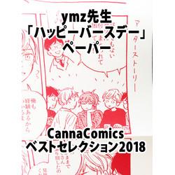 ymz先生「ハッピーバースデー」ペーパー【CannaComicsベストセレクション2018】