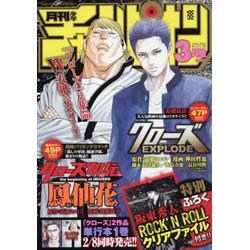 月刊少年チャンピオン 18年03月号