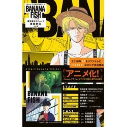 BANANA FISH 復刻版BOX Vol.1