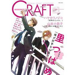 CRAFT vol.76