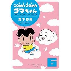 COMAGOMAゴマちゃん(6)
