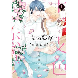 【有償特典付き】十二支色恋草子~蜜月の章~(1)