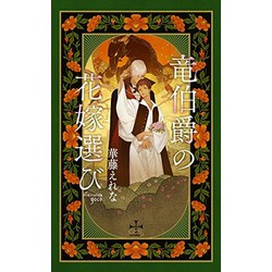 竜伯爵の花嫁選び