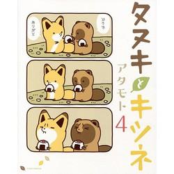 タヌキとキツネ(4)