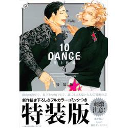 10DANCE(4) 特装版