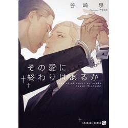 【著者サイン本】その愛に終わりはあるか