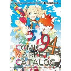 コミックマーケット94 カタログ