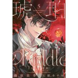 琥珀のRiddle(5)〜天使の契約(アストロノモス)〜