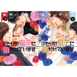 佳門サエコ先生「ふたりの息子に狙われています(3)」「ふたりの息子に狙われています(4)」2冊セット★2冊同時購入特典付き★